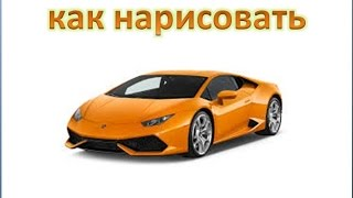 как нарисовать машину, how to draw a Lamborghini car #draw #car(как нарисовать машину, how to draw a Lamborghini car #draw #car Сегодня мы будем рисовать легенду среди авто - Ламборджини!..., 2016-08-13T13:30:01.000Z)