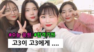 고3 수험생의 수능응원선물 먹방/브이로그/01년새ㅇ