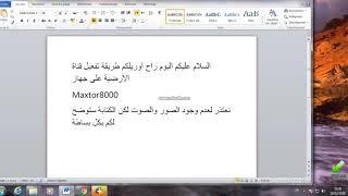ادخال الجزائر الأرضية على جهاز    maxtor8000