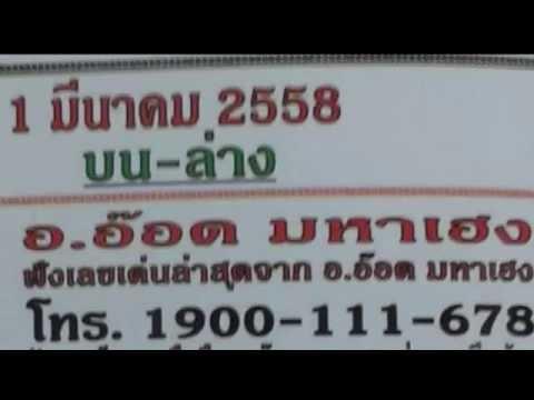 เลขเด็ดงวดนี้ อ.อ๊อด มหาเฮง 1/03/58