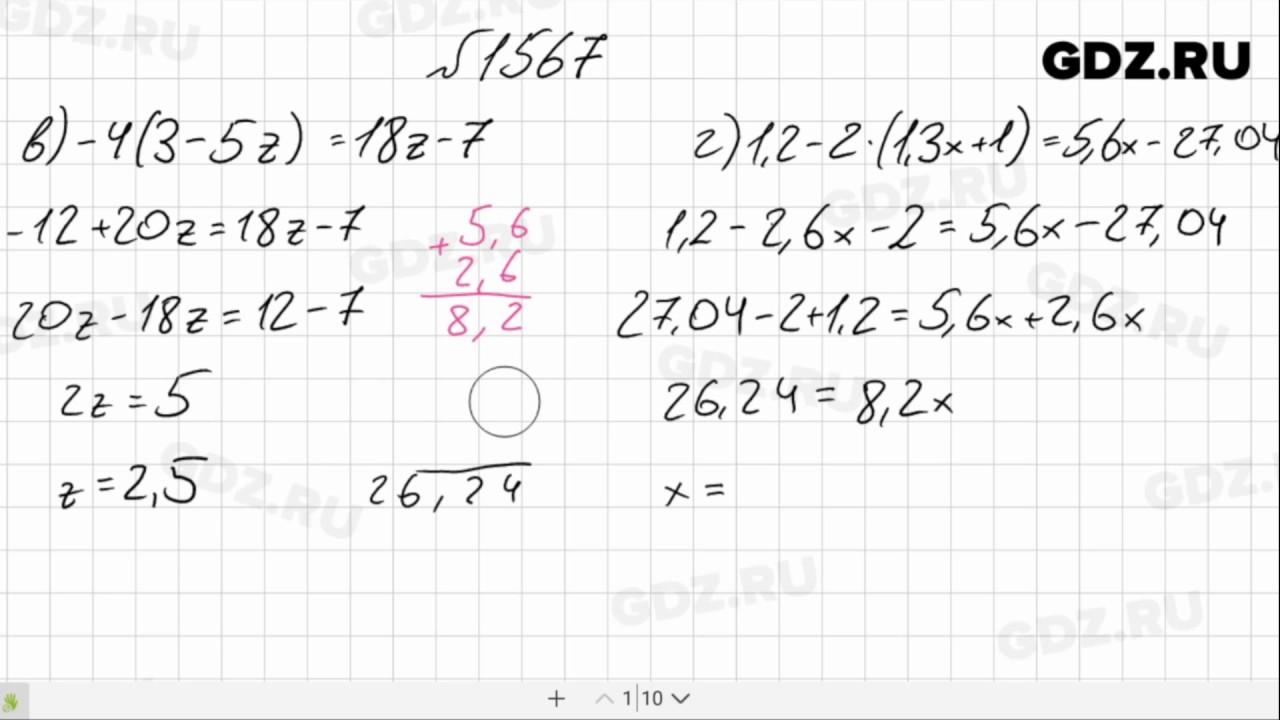 Решебник по математике 6 класс виленкин 1567