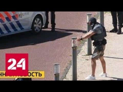 В центре Гааги неизвестный ранил ножом троих человек - Россия 24
