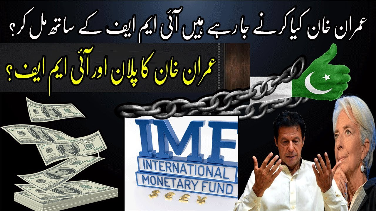 Big plan Imran Khan With IMF Make Super And Beautiful Paksitan INSIDE STORY   FOR BAILOUT PACKAGE