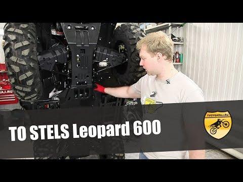 Техническое обслуживание STELS Leopard 600Y