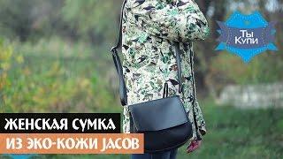 Маленькая женская сумочка через плечо Jacob черная купить в Украине. Обзор