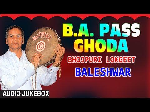 B.A. PASS GHODAA | OLD BHOJPURI LOKGEET AUDIO SONGS JUKEBOX | SINGER - BALESHWAR | HamaarBhojpuri