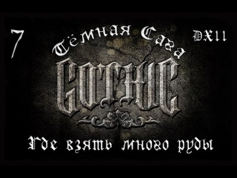 Gothic 2 Dark Saga - Самый Худший День #1