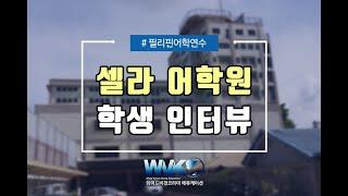 필리핀어학연수 CELLA어학원 아이엘츠 학생인터뷰