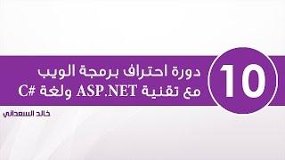 10. المختصر المفيد في فريموورك البوتستراب Bootstrap - الجزء الثالث