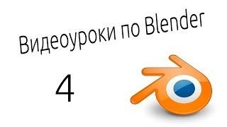 Видеоуроки по Blender - Часть 4