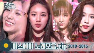MissA 미스에이 모음zip #페이 #지아 #민 #수지 MissA Stage Compilation 201…