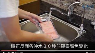 生魚片解凍教學