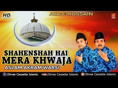 New Qawwali Song 2016 - Shahenshah Hai Mera Khwaja | Aslam Akram Warsi | Ajmer Sharif Dargah