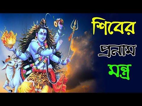 শিব কে?  শিবের প্রনাম মন্ত্র। সকল শিবের ভক্তরা শিখে রাখুন- Sonaton TV
