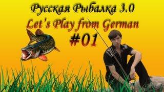 Русская рыбалка 3.0 #1 начало.