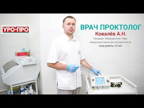 Врач проктолог в Ростове-на-Дону | Центр проктологии УРО-ПРО