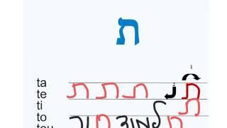 La letttre tav en cursive ת