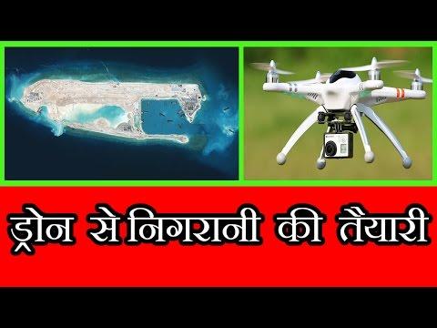 South और East China Sea पर Drone से निगरानी करेगा China
