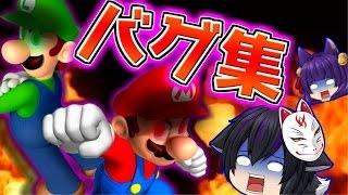 【ゆっくり実況】ありえないバグ!?マリオが…するコース!!【マリオメーカー】 thumbnail