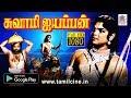 Swami ayyappan movie