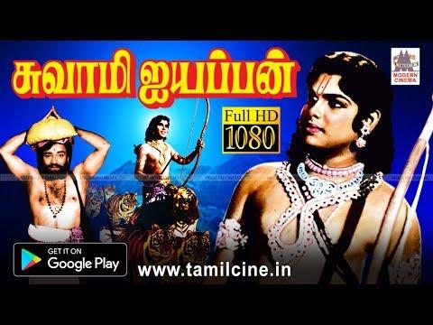 Swami Ayyappan Movie ஹரிவராசனம், சபரிமலையில் போன்ற இனிய பாடல்கள் நிறைந்த பக்திகாவியம் சுவாமி ஐயப்பன்