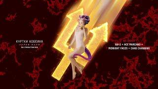 Куртки Кобейна No order Би-2, Ace MarCano, Midnight Faces amp Chad Channing audio