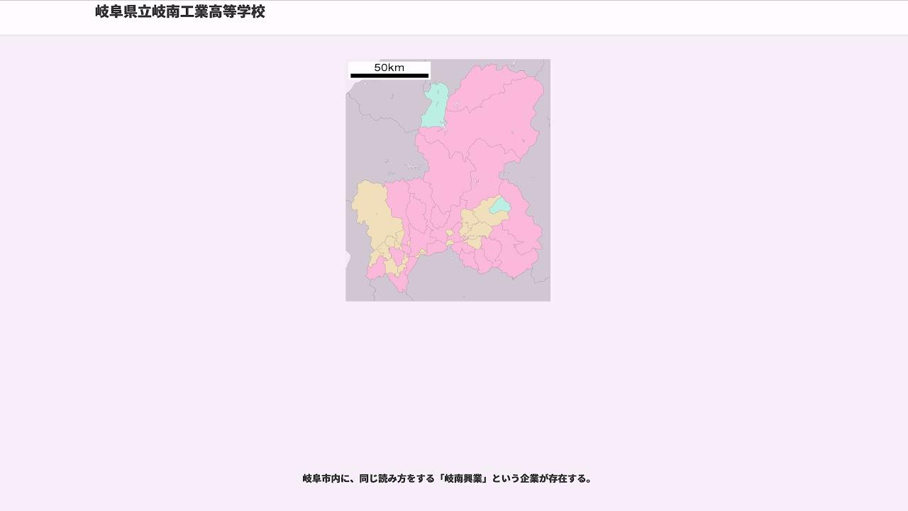 岐阜県立岐南工業高等学校 - You...