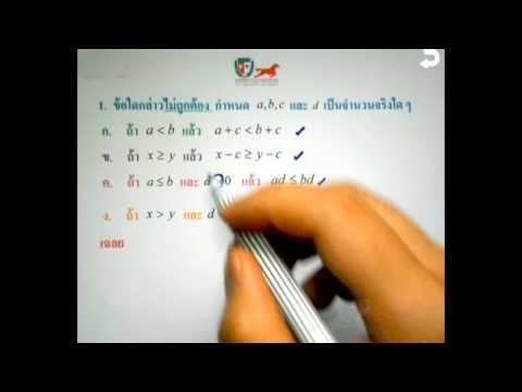 เฉลยข้อสอบคณิตศาสตร์ ม.3(Fin T2) ตอนที่1