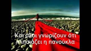Video Everybody Knows ελληνική μετάφραση.wmv download MP3, 3GP, MP4, WEBM, AVI, FLV Januari 2018