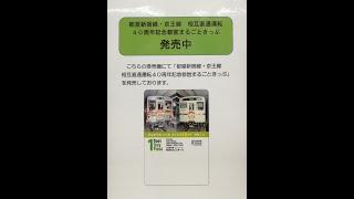 【2020年3月30日から】都営地下鉄の券売機で記念都営まるごときっぷをクレジットカードで購入しよう【紙のフリー切符も】