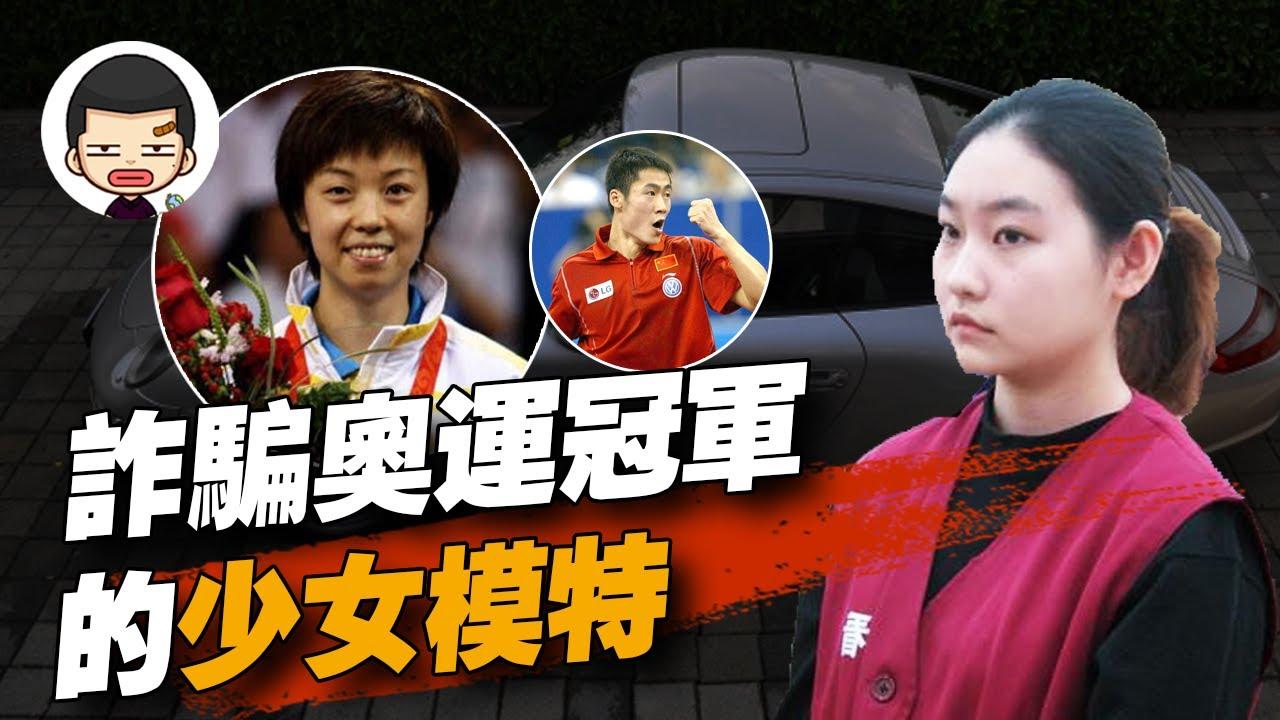18歲模特詐騙奧運冠軍320萬,只為給男友買跑車丨英大吉