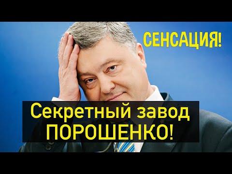 Секретный завод Порошенко!