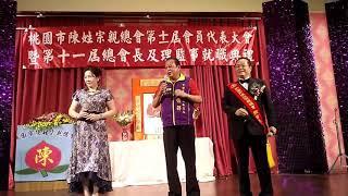 中壢市議員參選人陳傳祥宗長,在陳姓宗親會的精彩演講