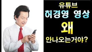 [허경영 SNS] 허경영강연 실시간 방송이 잘 안뜰때 …