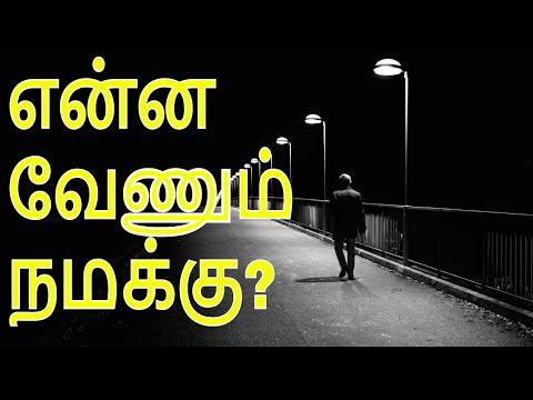 237. என்ன வேணும் நமக்கு? | TAMIL MOTIVATIONAL VIDEO | Coach Vijay Prayag