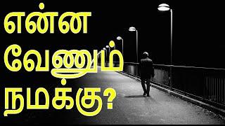 237. என்ன வேணும் நமக்கு?   TAMIL MOTIVATIONAL VIDEO   Coach Vijay Prayag
