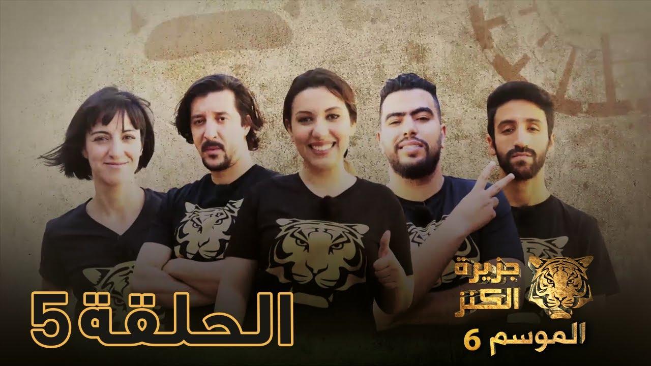 جزيرة الكنز - الموسم 6 الحلقة 5 كاملة Jazirat Al Kanz Saison 6 Episode 5 - Complet