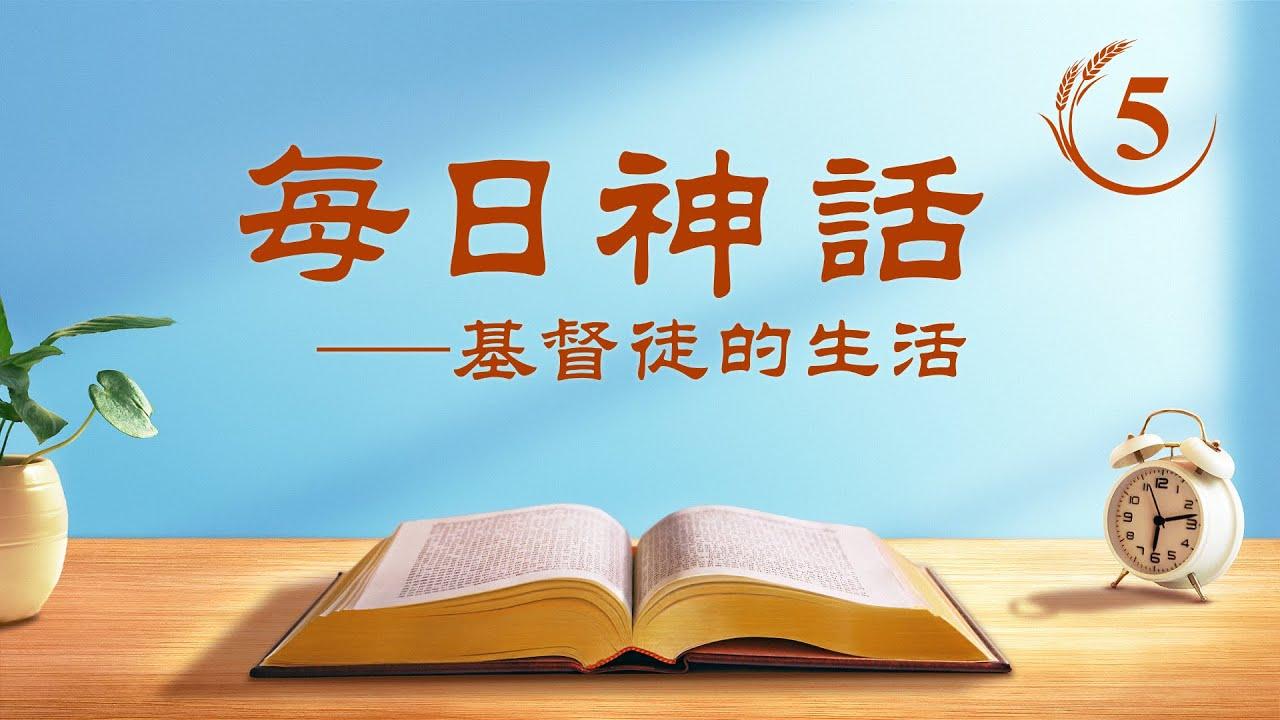每日神话 《认识三步作工是认识神的途径》 选段5