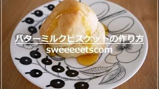 バターミルクビスケットの作り方 ( How to make buttermilk biscuits. )