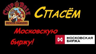 Спасем Московскую биржу!