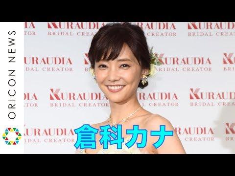 倉科カナ、公の場で初ウエディングドレス披露「結婚願望が上がります!」 クラウディア『ディズニー ウェディングドレス コレクション第3弾発表会』