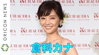 チャンネル登録:https://goo.gl/U4Waal 女優の倉科カナが28日、都内で...