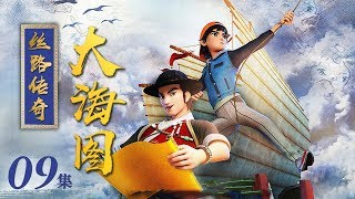 《丝路传奇大海图》 第9集 吴哥的微笑 | CCTV少儿