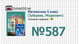 Задание № 587 - Математика 5 класс (Зубарева, Мордкович)