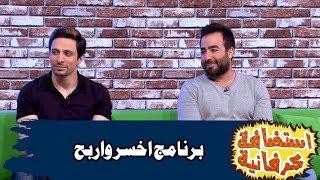 نديم المصري ومحمود دروزة - برنامج اخسر واربح