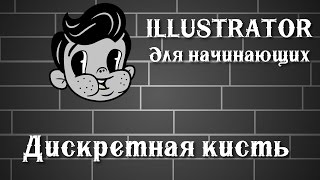 Illustrator для начинающих урок 5 ( дискретная кисть)