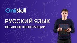 Русский язык 8 класс: Вставные конструкции