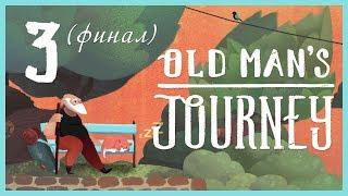 Old Man's Journey - Прохождение игры на русском [#3] Финал