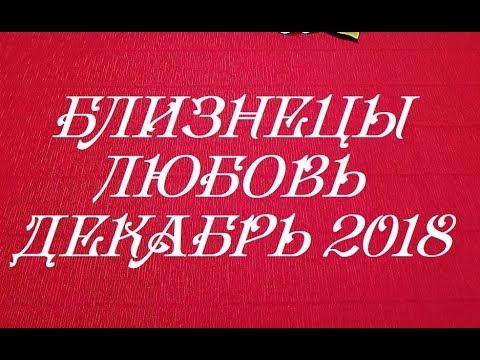 Близнецы. Любовный таро прогноз на декабрь 2018 г. Онлайн гадание на любовь.