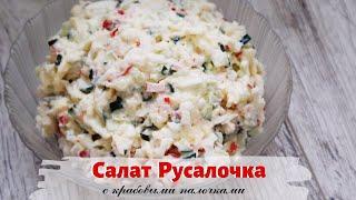 Русалочка | Салат с крабовыми палочками, огурцом, яйцом и сыром
